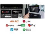 タクシー配車アプリ「S.RIDE」、au PAYやd払いなど7ブランドのコード決済に対応