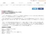 アイリスオーヤマ、日本国内にマスク生産設備の導入を決定