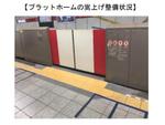 東京メトロと都営地下鉄、ホームと車両の段差・隙間の整備状況を公開