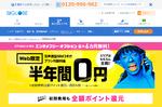 BIGLOBE、月3GB+YouTube見放題オプションの格安SIMが半年0円のキャンペーン