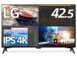 Amazonセール速報:LGの42.5型4Kディスプレーが予約販売開始