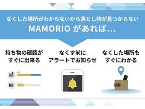 紛失防止・探索アプリ「MAMORIO」、Android版が大幅アップデート