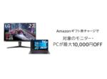 Amazonセール速報:Amazonギフト券チャージで、対象ディスプレー・ノートPCが最大1万円オフ