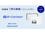 クラウド運転管理「AI-Contact」、交通事故30%削減プラン開始