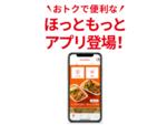ほっともっと、注文からスムーズな決済までできる公式アプリをリリース