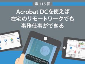 Acrobat DCを使えば在宅のリモートワークでも事務仕事ができる