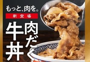 【本日発売】吉野家から「肉だく牛丼」