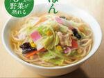 今週の気になるグルメ情報~Hotto Motto「野菜が摂れる 塩ちゃんぽん」など~(4月6日~4月12日)