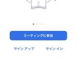 ギガ不足で欠席続出!? 大学のオンライン授業は日本でも可能?