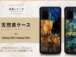 「Galaxy S20」専用 ゴッホの名画と螺鈿(らでん)を組み合わせたスマホケース