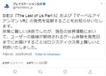 『ラスアス2』と『アイアンマンVR』が世界情勢を鑑みて発売延期を決定