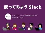 Slackでメッセージを投稿するときに活用できるTips