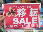アキバの老舗ショップ「テクノハウス東映」が来月末に移転