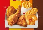 KFC「いいトコどりパック」期間限定で!チキン×人気サイドメニュー