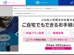 UQ、学生向けにデータ容量30GBまで無償提供