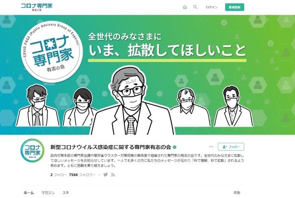 ASCII.jp:新型コロナ専門家有志の会が「note」で情報発信