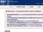 新型コロナ影響「確定申告」4月17日以降も受け付け