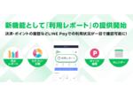LINE Pay、利用状況をひと目で確認できる「利用レポート」機能を実装