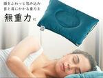 快適で高品質の睡眠をサポート! 立っている時と同じ姿勢を作り出す枕