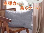 圧倒的な復元力と柔らかさで、理想的な寝姿勢を作り出す「首肩楽枕」
