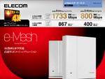 エレコム、メッシュネットワークを構築できるWi-Fiルーターと中継機のセット