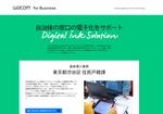 渋谷区役所がワコムの液晶ペンタブ導入、手続きの負担を軽減