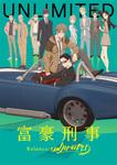 【2020春アニメ】『富豪刑事 Balance:UNLIMITED』にTRIGGERの新作『BNA』