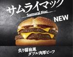【本日発売】マクドナルド新バーガー「サムライマック」