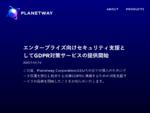 Planetway、一般データ保護規則(GDPR)対策を支援するサービスを提供
