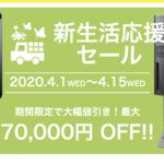マウスの新生活応援セールに注目、デスクトップ5万円引き!