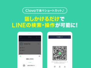 LINE、Clovaを活用した音声検索・操作機能を「LINE Labs」で公開