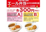 ココイチで300円の子供向けカレー弁当