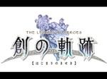 ストーリーRPG『創の軌跡』の公式サイトにて「3と9」の第1巻が特別公開!