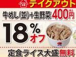 松屋「牛めし+生野菜」持ち帰りは18%オフ!