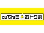 毎月最大2000円を12ヵ月割引「auでんきおトク割」開始