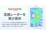 Yahoo!、地図上で混雑度がわかるマップ機能「混雑レーダー」を提供