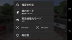 Xperiaの「Game enhancer」でアプリ画面を録画する方法