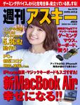 週刊アスキー No.1278(2020年4月14日発行)