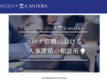 さくら、ZOOMで開催するオンラインイベントに代表取締役社長の田中邦裕氏が出演