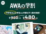 音楽配信サービス「AWA」、月額480円で全機能が利用できる「学生プラン」スタート