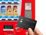 コカ・コーラ、「マルチマネー対応自動販売機」がVisaなどのタッチ決済に対応