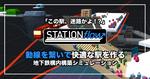 地下鉄構内構築シミュレーション「STATIONflow」、Steamにて発売