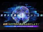 『コード:ドラゴンブラッド』総額100万円分の賞金を山分けする「東京大型謎解きイベント」を開催!