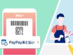 PayPay、一部ユーザーに「PayPayあと払い(一括のみ)」を提供