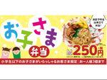 れんげ食堂Toshu、250円の「お子さま弁当」販売中