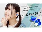 オウルテック、有線・無線を切り替えられる完全ワイヤレスイヤホン「KPro01」の一般販売を決定