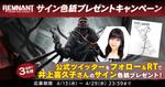 「レムナント:フロム・ジ・アッシュ」日本語吹き替え版にてTwitterキャンペーンが開催
