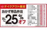 松屋「おかず」持ち帰り15~25%OFFキャンペーン