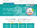 さくらインターネット、「CentOS 6」提供終了へ