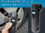 車のタイヤの空気入れ&空気圧チェックができる! 小型軽量の電動エアコンプレッサー